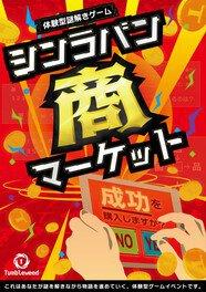 リアル謎解きゲーム 『シンラバン商マーケット』タンブルウィード