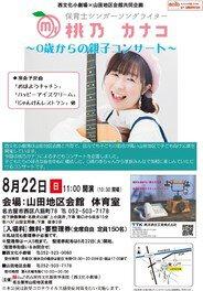 桃乃カナコカラフルコンサート ~0歳からの親子コンサート~