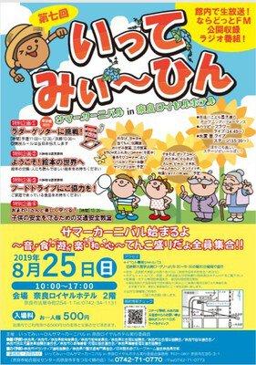 いってみぃ~ひん サマーカーニバル in 奈良ロイヤルホテル