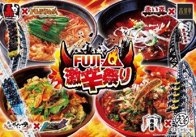 Fuji-Q 激辛祭り