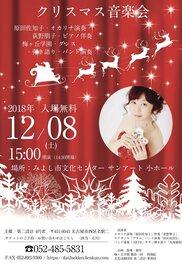 クリスマス音楽会