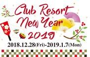クラブリゾート・ニューイヤー2019