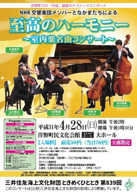 NHK交響楽団メンバーとなかまたちによる至高のハーモニー~室内楽名曲コンサート~