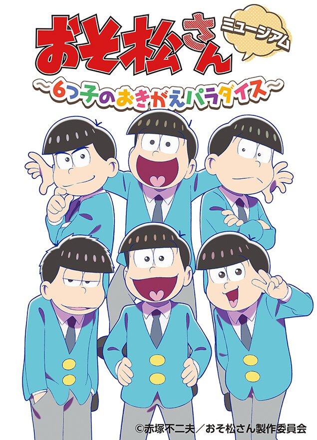 【開催延期】おそ松さんミュージアム 6つ子のおきがえパラダイス