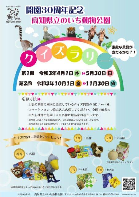 高知県立のいち動物公園 開園30周年記念クイズラリー 第1回