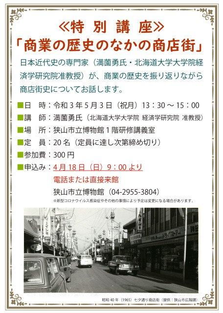 企画展収蔵品展入間川商店街 特別講座「商業の歴史のなかの商店街」