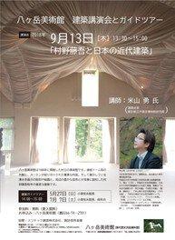 八ヶ岳美術館 建築ガイドツアー