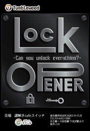 リアル謎解きゲーム Lock Opener