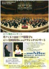 ピアノ開きコンサート 名フィル+指揮三ツ橋敬子とピアノ岩崎洵奈によるクラシックコンサート