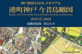神戸今昔鳥瞰図展「鳥瞰図で見る神戸の風景」