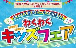 デックス東京ビーチで遊ぼう!わくわくキッズフェア