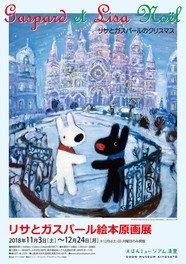 リサとガスパールのクリスマス リサとガスパール絵本原画展