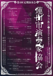 蓮田市演奏家協会 第4回定期演奏会