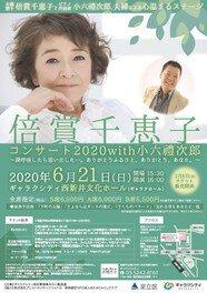 倍賞千恵子コンサート2020 with 小六禮次郎<中止となりました>