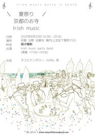 Irish music party in Kyoto ~夏祭り・京都のお寺~