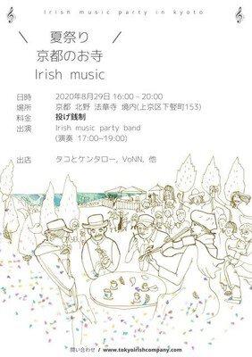 Irish music party in Kyoto ~夏祭り・京都のお寺~