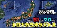 カラオケ コート・ダジュール 青葉台店