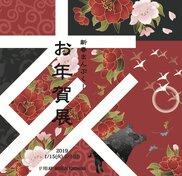 新春まんぷく!お年賀展 2019