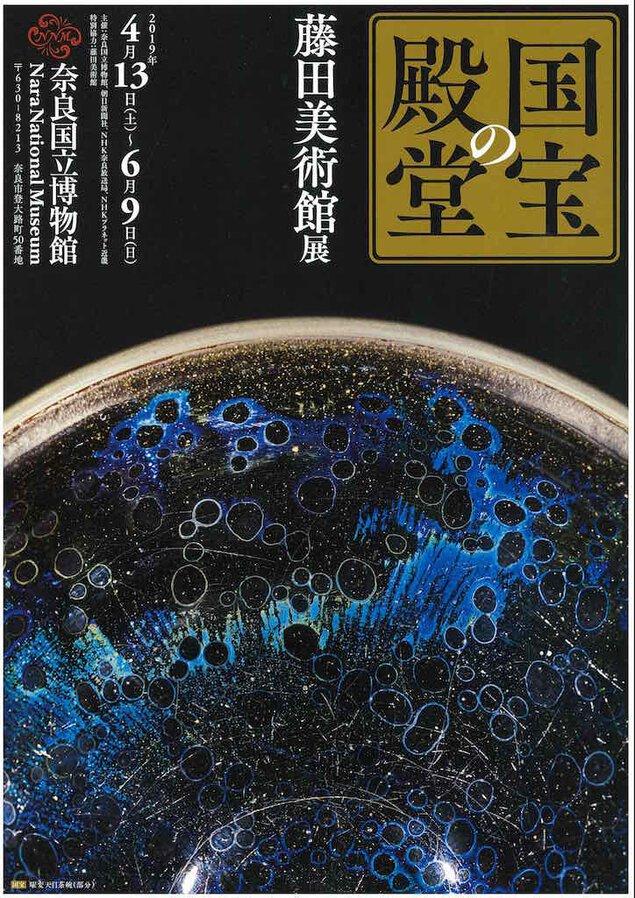 特別展「国宝の殿堂 藤田美術館展 曜変天目茶碗と仏教美術のきらめき」