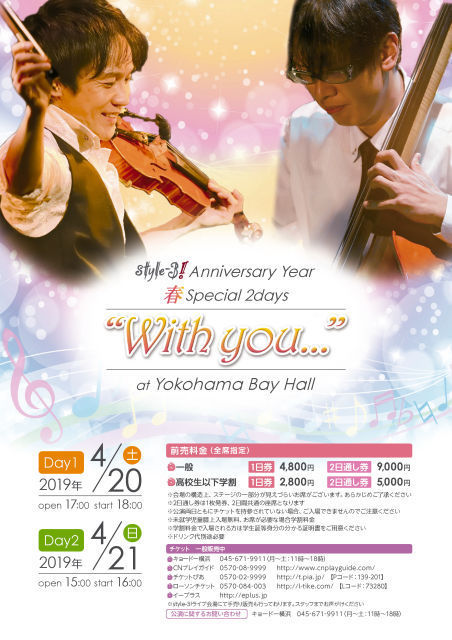 "style-3!AnniversaryYear春Special2days""With you…"""