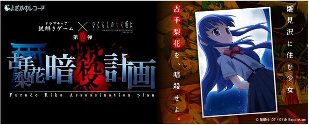 ドラマチック謎解きゲーム×ひぐらしのなく頃に第2弾「古手梨花 暗殺計画-アサシネーションプラン-」【開催中止】