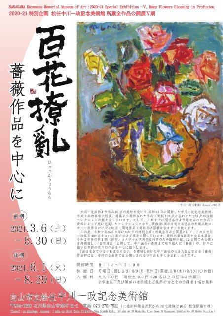所蔵全作品公開展5 「百花撩乱-薔薇作品を中心に-」
