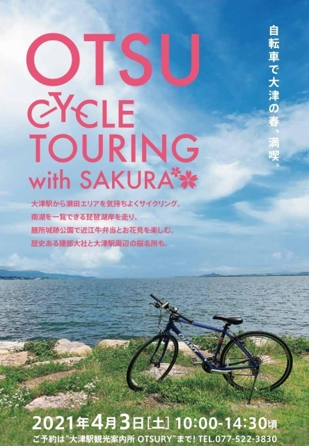 OTSU CYCLE TOURING x SAKURA