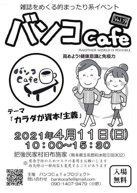 バンコCafe Vol.19