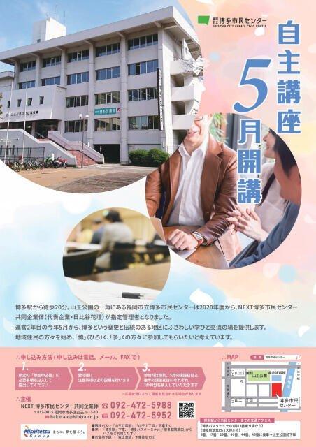 博多市民センター自主講座「近代日本を作った男たち 幕末期の幕臣発掘」