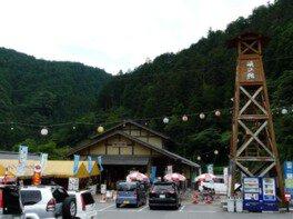 ひろた 峡の館