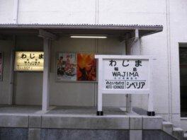 道の駅 輪島