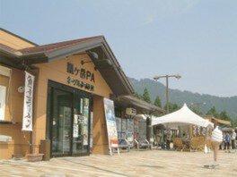 瓢ヶ岳PA(下り線)