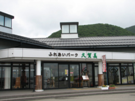 道の駅 国上(くがみ)