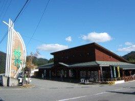 道の駅 細入