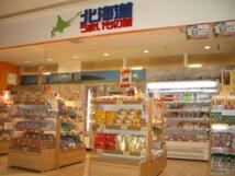 北海道うまいもの館 コピス吉祥寺店