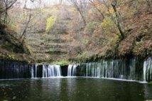 【紅葉・見頃】軽井沢(白糸の滝)