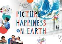 サマーワークショップ「Picture Happiness on Earth 2016-17」