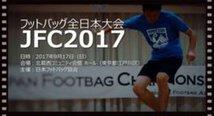 Japan Footbag Championships 2017(通称:JFC 2017)