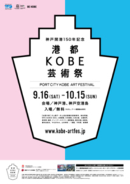 神戸開港150年記念 港都KOBE芸術祭