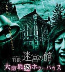 THE 迷宮の館 ~第4章 大阪最恐ホラーハウス~