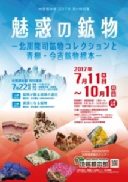 地質標本館2017年夏の特別展「魅惑の鉱物 -北川隆司鉱物コレクションと青柳・今吉鉱物標本-」