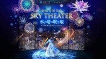 劇場型展望台 SKY THEATER「氷の塔の眠り姫 -FIREWORKS by NAKED-」