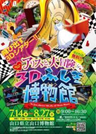 山口県立山口博物館特別展「アリスと大冒険3Dふしぎ博物館」