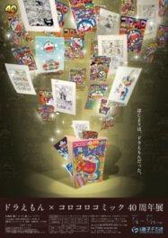 ドラえもん×コロコロコミック40周年展