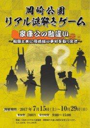 岡崎公園リアル謎解きゲーム