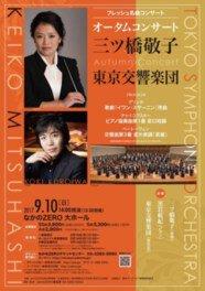 フレッシュ名曲コンサート オータムコンサート 三ツ橋敬子×東京交響楽団