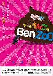 学べるうんこ展 BenZoo
