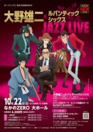 オープニング♪なかのZERO2017 大野雄二&ルパンティックシックスJAZZ LIVE