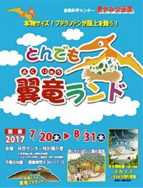 倉敷科学センター 夏休み企画展「とんでも翼竜ランド」