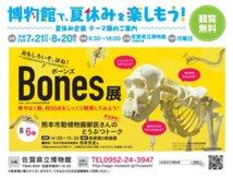 おもしろいぞ、ほね!Bones展